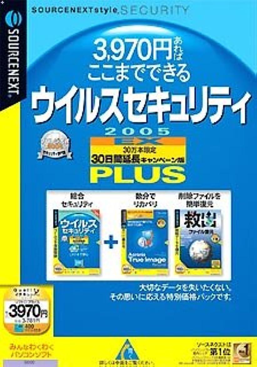 タップ惨めなクラシックウイルスセキュリティ 2005 EX PLUS 30日間延長キャンペーン版 (説明扉付き辞書ケース版)(旧版)