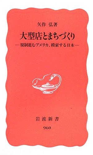大型店とまちづくり―規制進むアメリカ,模索する日本 (岩波新書 新赤版 (960))の詳細を見る