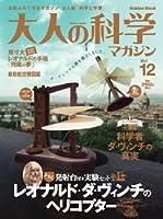 大人の科学マガジン Vol.12 ( ヘリコプター ) (学研ムック大人の科学)