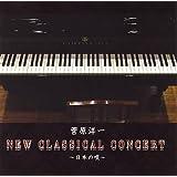 菅原洋一 New Classical Concert~日本の唄~