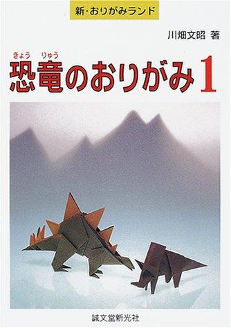 恐竜のおりがみ〈1〉 (新・おりがみランド)の詳細を見る