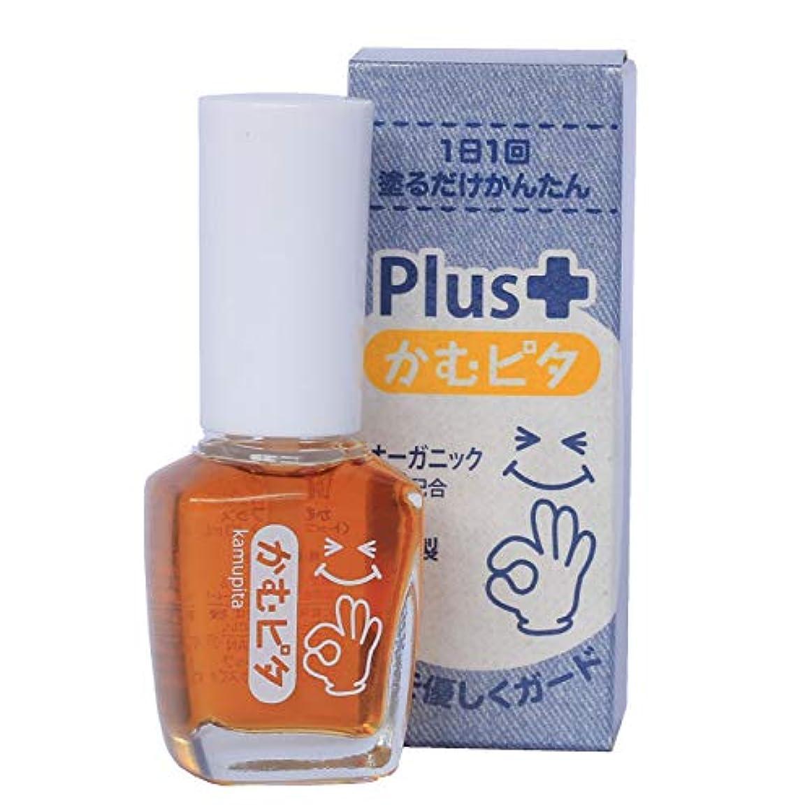 誤解する兵隊広範囲に子供の爪噛み・指しゃぶり防止に苦い日本製マニキュア かむピタ プラス  オーガニック成分配合・10ml