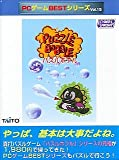 PCゲームBestシリーズ Vol.15 パズルボブル