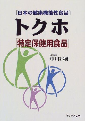 日本の健康機能性食品 トクホ「特定保健用食品」