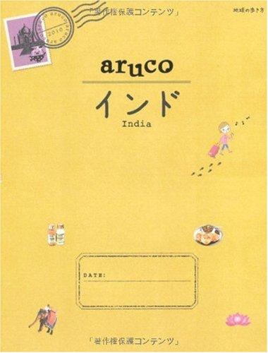 5 地球の歩き方 aruco インド (地球の歩き方aruco)の詳細を見る