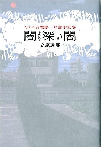 ひとり百物語 闇より深い闇怪談実話集 (幽BOOKS)