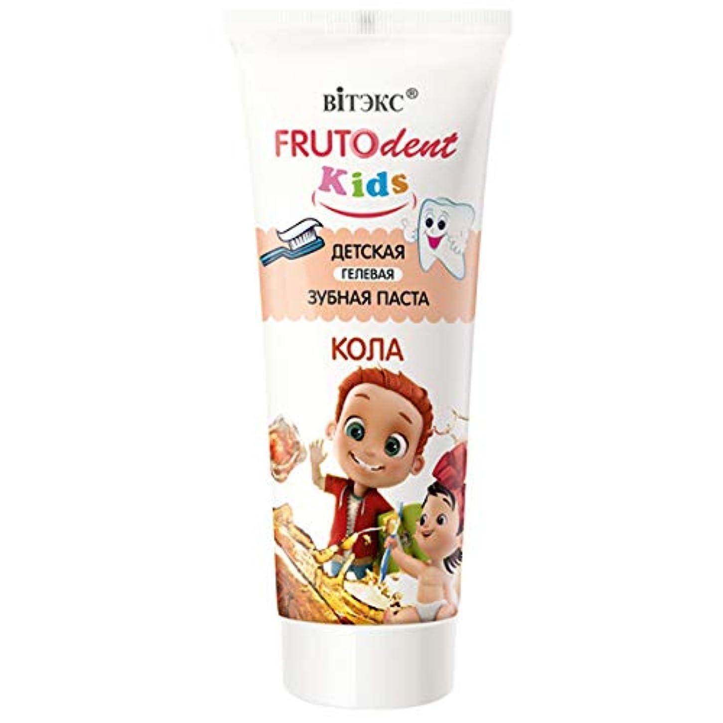 さようなら懇願する差Bielita & Vitex   FRUTTO DENT KIDS   GEL TOOTHPASTE FOR KIDS FLUORIDE-FREE   65g (COLA)