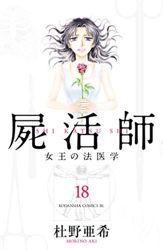 Shikatsushi – Joou no Houigaku (屍活師 女王の法医学) 01-18