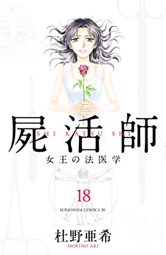 屍活師 女王の法医学 第01-18巻 [Shikatsushi – Joou no Houigaku vol 01-18]