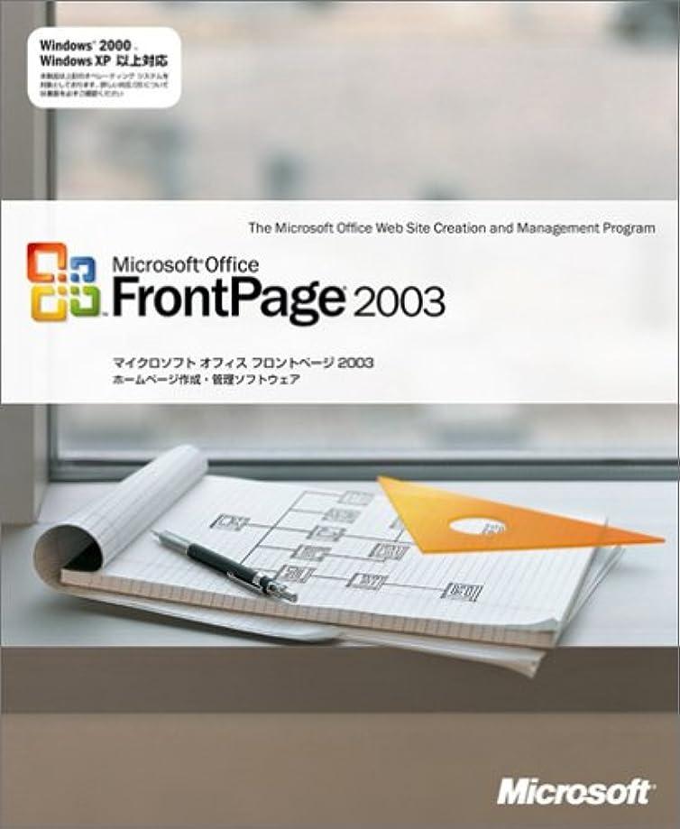 【旧商品/サポート終了】Microsoft FrontPage 2003