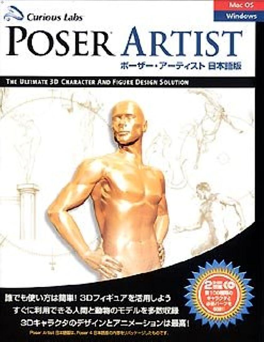 カウンタ誠意アフリカ人POSER ARTIST 日本語版