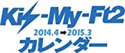 2014.4→2015.3 Kis-My-Ft2カレンダー ([カレンダー])