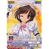 《ヴィクトリースパーク》Re Pure 鈴凛/12人の妹 【C】/ラブライブ!&電撃G'sマガジン/VS-GS-242C