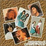 KYOTOレコード ベスト選集
