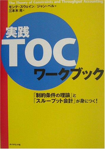 実践TOCワークブック―「制約条件の理論」と「スループット会計」が身につく!の詳細を見る