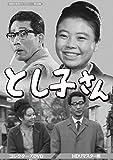 昭和の名作ライブラリー 第42集 とし子さん コレクターズDVD<HDリマスター版>[DVD]