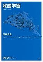 深層学習 (機械学習プロフェッショナルシリーズ)