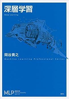 [岡谷貴之]の深層学習 (機械学習プロフェッショナルシリーズ)