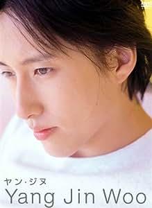 ヤン・ジヌ パーソナルDVD BOX 「Yang Jin Woo」