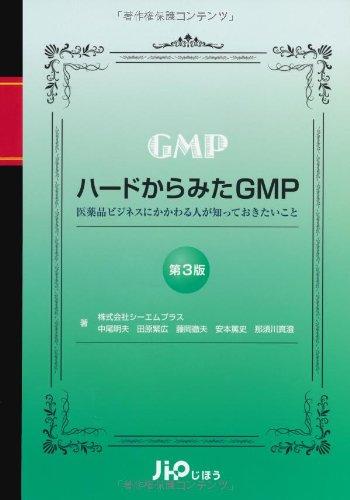 ハードからみたGMP―医薬品ビジネスにかかわる人が知っておきたいこと