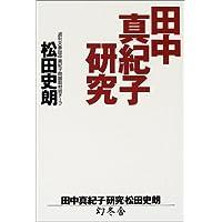 田中真紀子研究