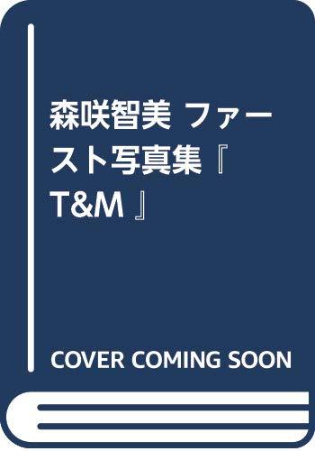 森咲智美 ファースト写真集 『 T&M 』