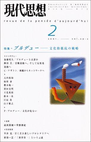 現代思想2001年2月号 特集=ブルデュー 文化的抵抗の戦略の詳細を見る