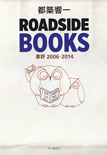 ROADSIDE BOOKS ── 書評2006-2014