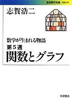 数学が生まれる物語 第5週 関数とグラフ (岩波現代文庫)