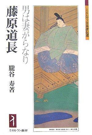 藤原道長―男は妻がらなり (ミネルヴァ日本評伝選)