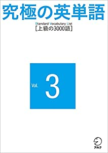 究極の英単語 SVL 3巻 表紙画像