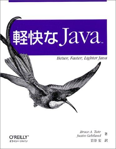 軽快なJava―Better,Faster,Lighter Javaの詳細を見る