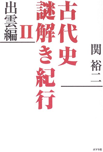 古代史謎解き紀行〈2〉出雲編