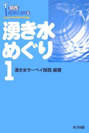 湧き水めぐり〈1〉 (関西地学の旅)