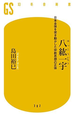 八紘一宇 日本全体を突き動かした宗教思想の正体 (幻冬舎新書)の詳細を見る