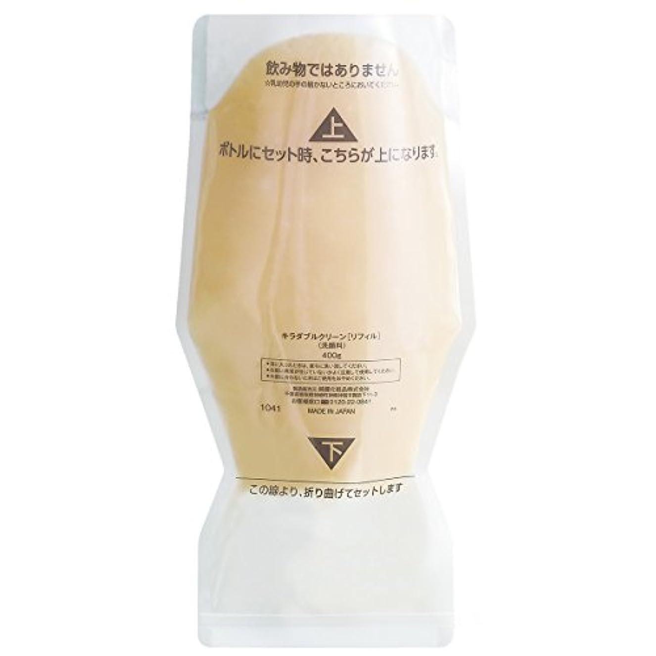 鋸歯状円周モート綺羅化粧品 ダブルクリーン 400g (洗顔料)