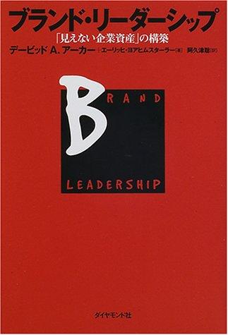ブランド・リーダーシップ―「見えない企業資産」の構築の詳細を見る