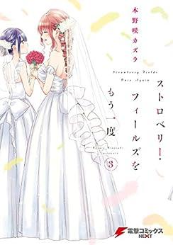 [木野咲 カズラ]のストロベリー・フィールズをもう一度(3) (電撃コミックスNEXT)