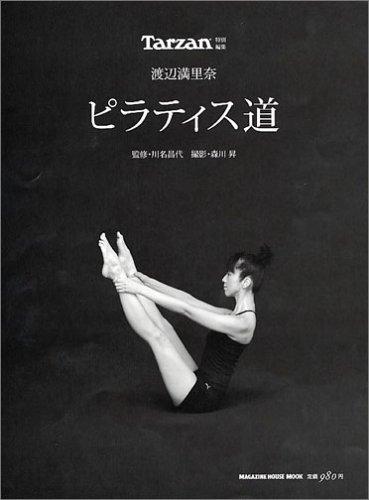 Tarzan特別編集 渡辺満里奈 ピラティス道 (Magazine House mook)