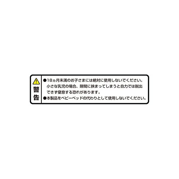 日本育児 ベッドフェンス SG ベージュ 18...の紹介画像4