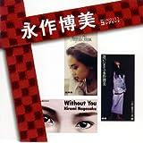 「永作博美」SINGLESコンプリート(DVD付)