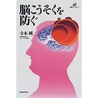 脳こうそくを防ぐ (健康ライブラリー)