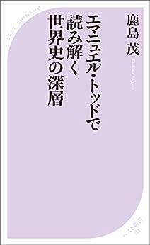 [鹿島茂]のエマニュエル・トッドで読み解く世界史の深層 (ベスト新書)
