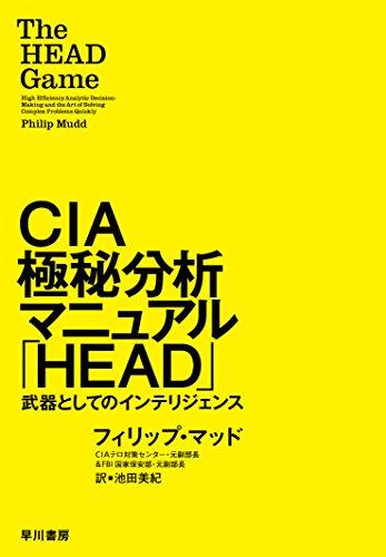 CIA極秘分析マニュアル「HEAD」――武器としてのインテリジェンス