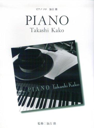 ピアノソロ 加古隆 「PIANO」 (ピアノ・ソロ)