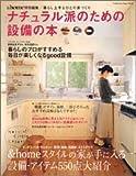 ナチュラル派のための設備の本―暮らし上手なひとの家づくり (Futabasha super mook) 画像