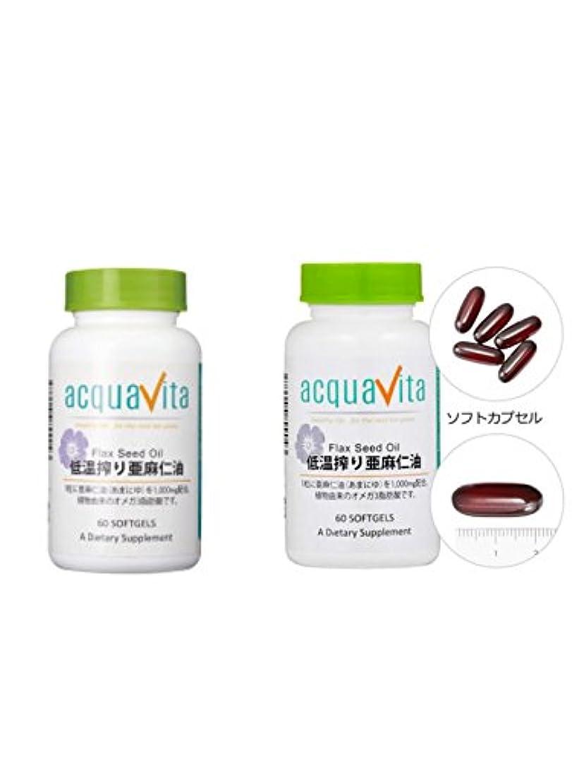 割る囲むボランティア2本セット acquavita(アクアヴィータ) 低温搾り 亜麻仁油 60粒
