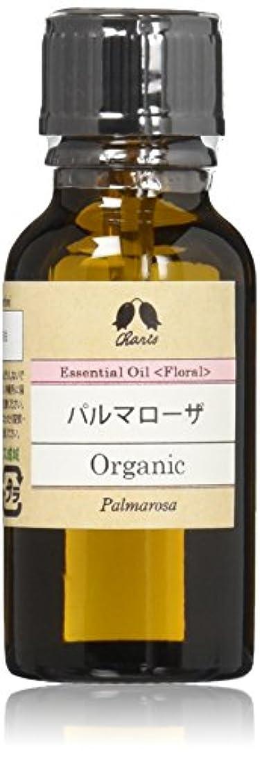 風邪をひく半円震えるパルマローザ Organic 20ml