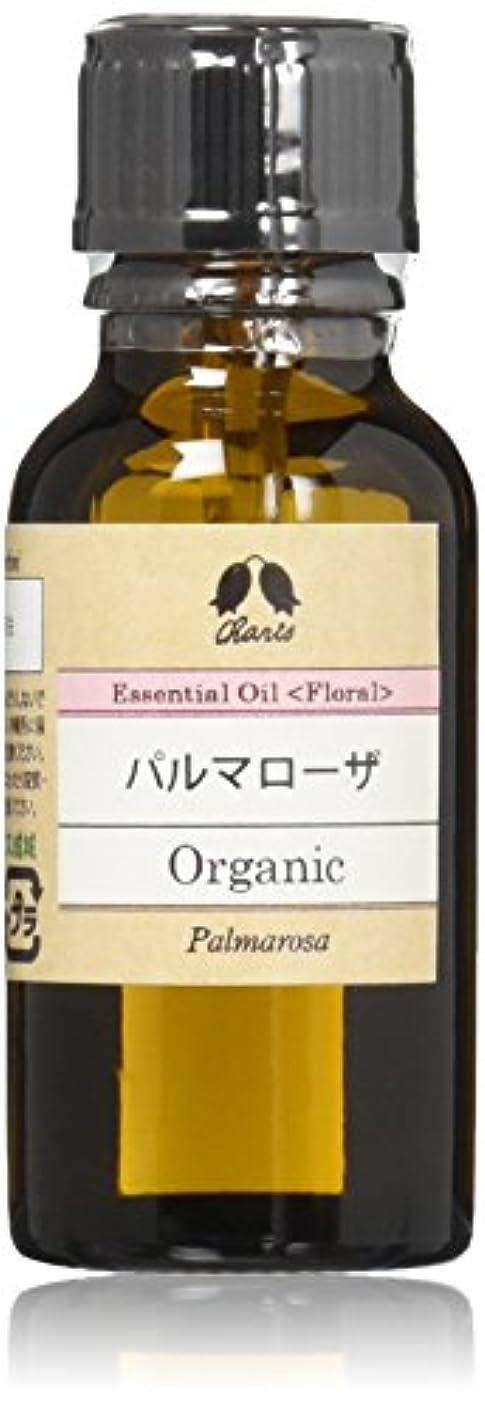 ポーター知性炎上パルマローザ Organic 20ml