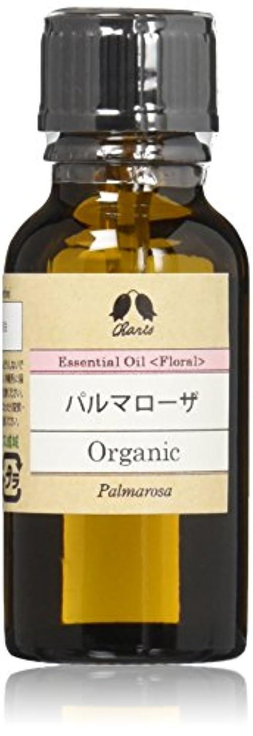 常にスペース雷雨パルマローザ Organic 20ml